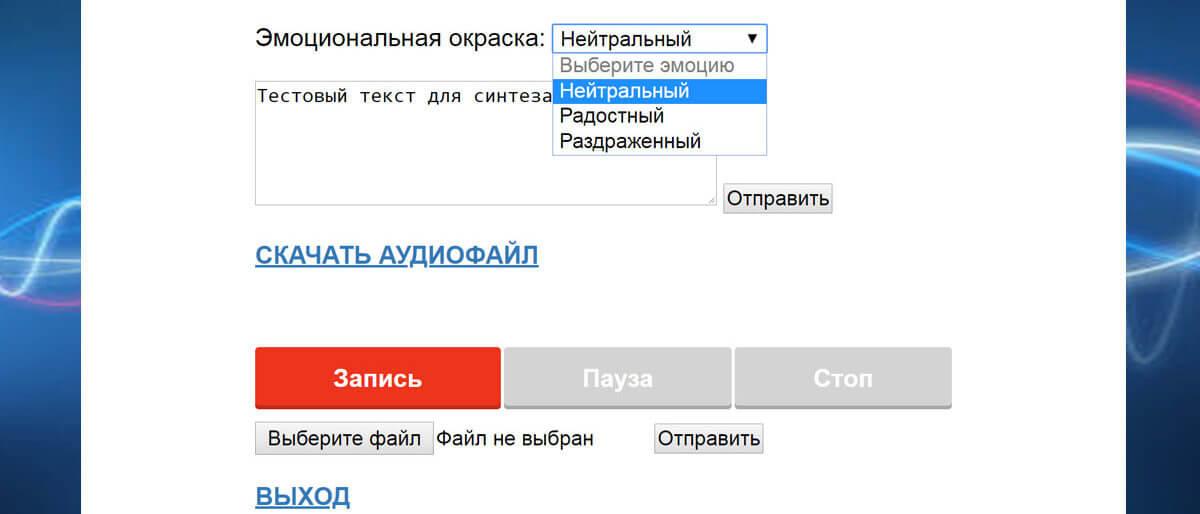 """Ссылка на: СНК """"Эврика"""" работает над сервисом синтеза и распознавания речи"""
